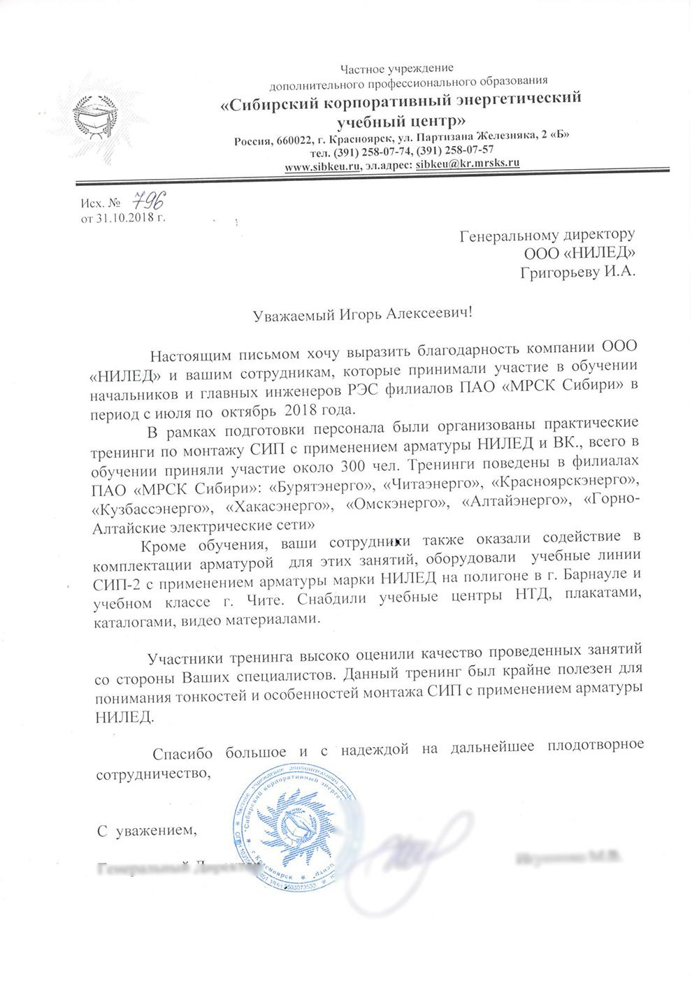 Благодарность МРСК Сибири