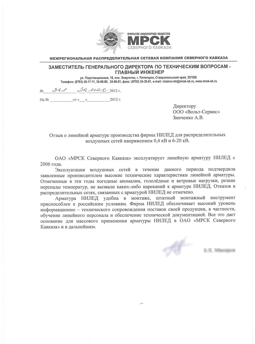 Благодарность МРСК Северного Кавказа