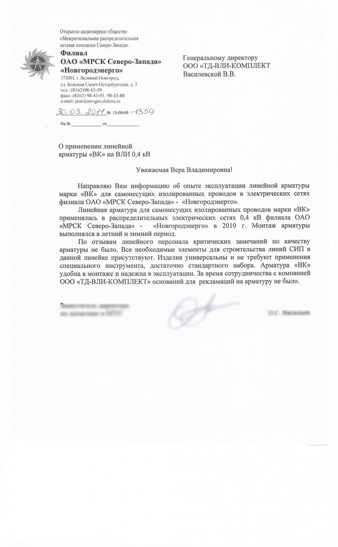 Благодарность МРСК «Северо-Запада» «Новгородэнерго»